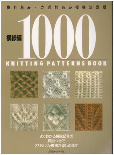 T. Seto: 1000 Knitting Patterns
